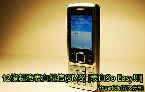 12條超強表白短信(SMS) [表白So Easy!!!](女生看看,男生快學)