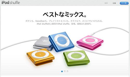 アップル - 新しいiPod shuffle。ボタンも、VoiceOverも、プレイリストも。