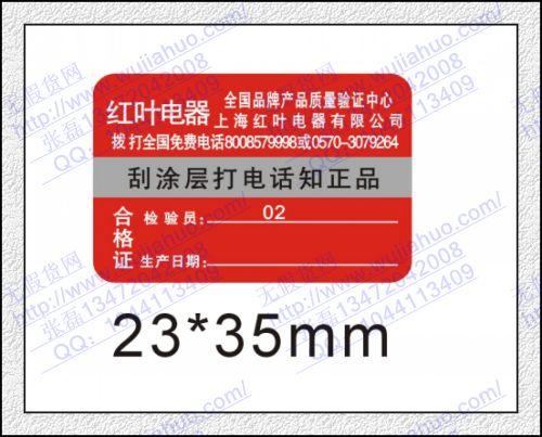 无假货网提供北京电器激光防伪标签制作