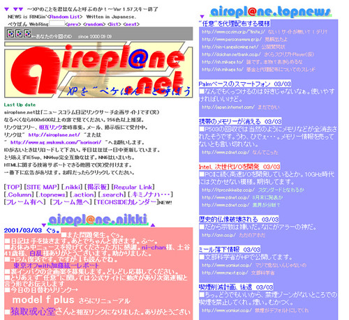 airoplane.net 20010303