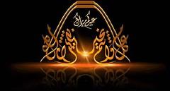 عيدكم مبارك (راعي الدوحة) Tags: الله تقبل طاعتكم