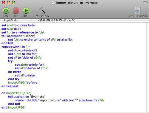 import_picture_to_evernote