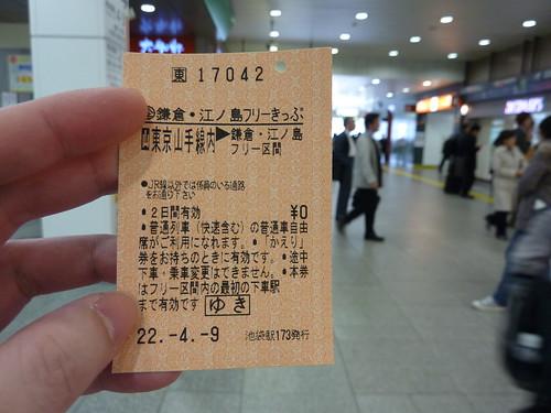 日本。湘南MONORAIL吊軌電車