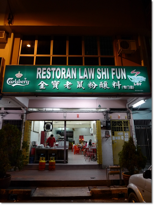 Restoran Law Shi Fun