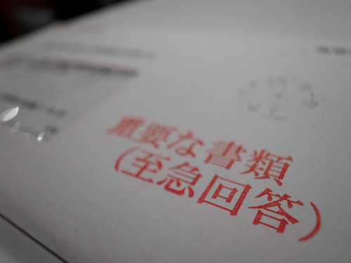 From 郵便事業株式会社