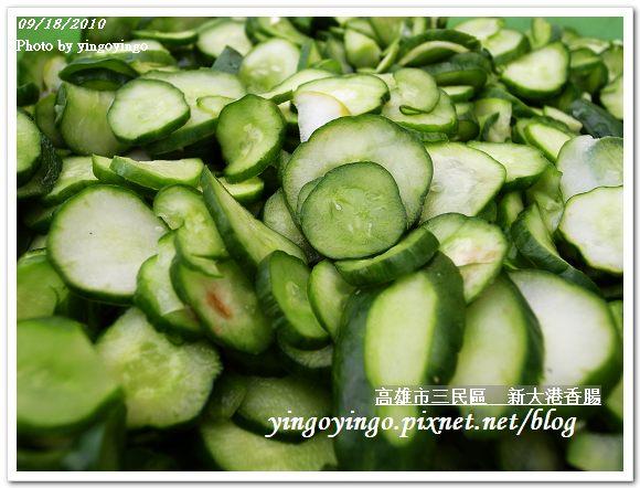 新大港香腸990918_R0015044