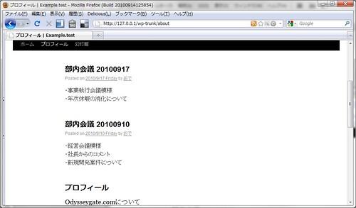 特定のページにカスタム投稿タイプを表示できる