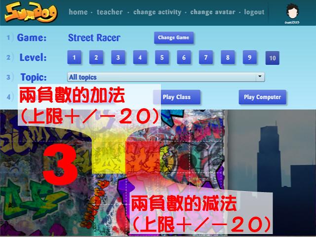 Sumdog數學遊戲網站─步驟三-2