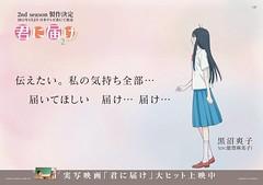 101013 - 日本講談社漫畫賞得獎作品《只想告訴你》確定將於明年1月首播<第二期>!