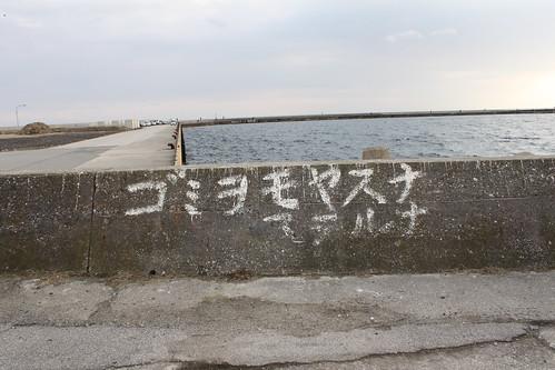 ゴミヲモヤスナ