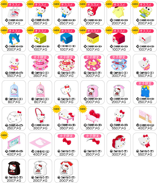 Pigg - Sanrio shop items