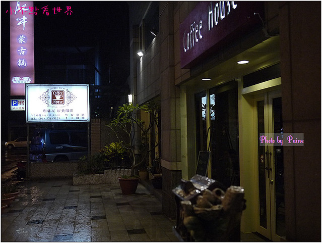 竹北coffee house