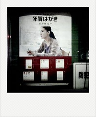 Kyoto-20101114-17:24 (Lordcolus) Tags: life mobile poster kyoto downtown daily desire actress 京都 日本 vignette android htc japn 蒼井優 西本願寺 京都市區 市區