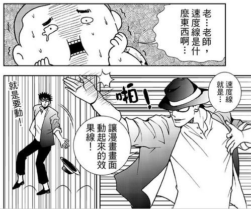 漫畫先生6