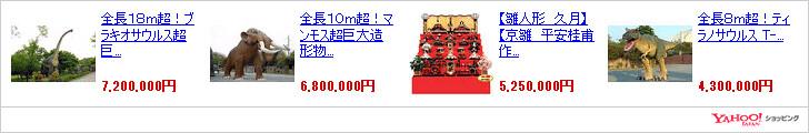 [PR] Yahoo!ショッピング