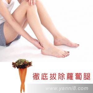 教你消除蘿蔔腿
