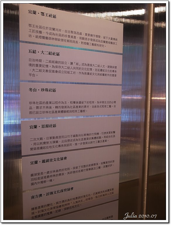 蘭陽博物館 (13)