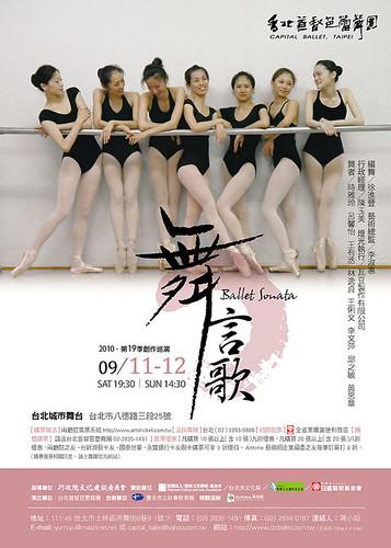 台北首督芭蕾舞團2010年第+九季年度芭蕾創作-舞言歌 Ballet Sonata