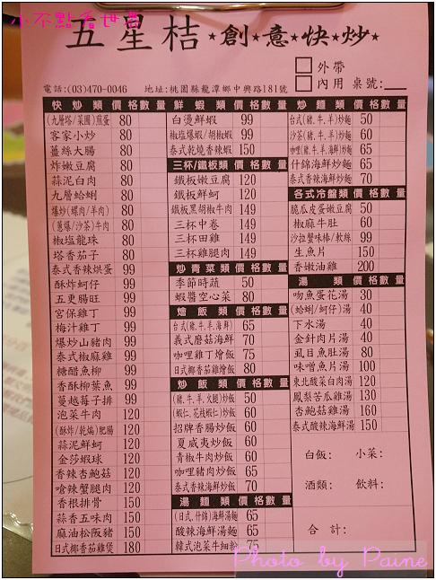 龍潭五星桔快炒03.jpg