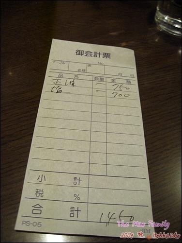 札幌 逍遙亭拉麵