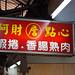 食-20100831-府城-阿財香腸熟肉