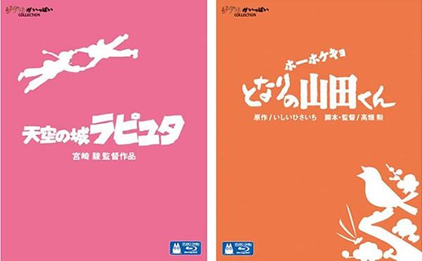 ブルーレイ版「天空の城ラピュタ」と「ホーホケキョ となりの山田くん」