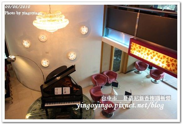 夏慕尼新香謝鐵板燒990905_I4331