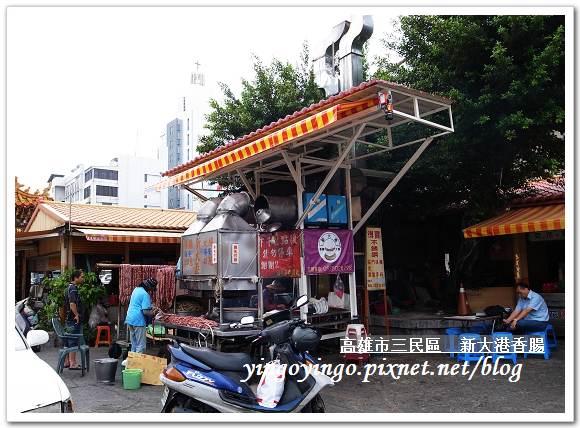 新大港香腸990918_R0015042