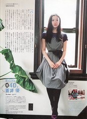 蒼井優 (Aoi Yu (fan page)) Tags: yu yuu aoi 蒼井優 苍井优