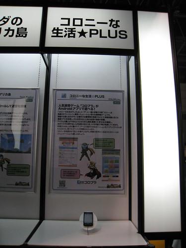 TGS2010_48