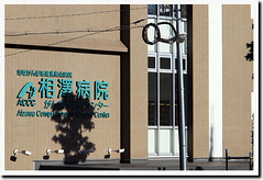 相沢病院 画像1