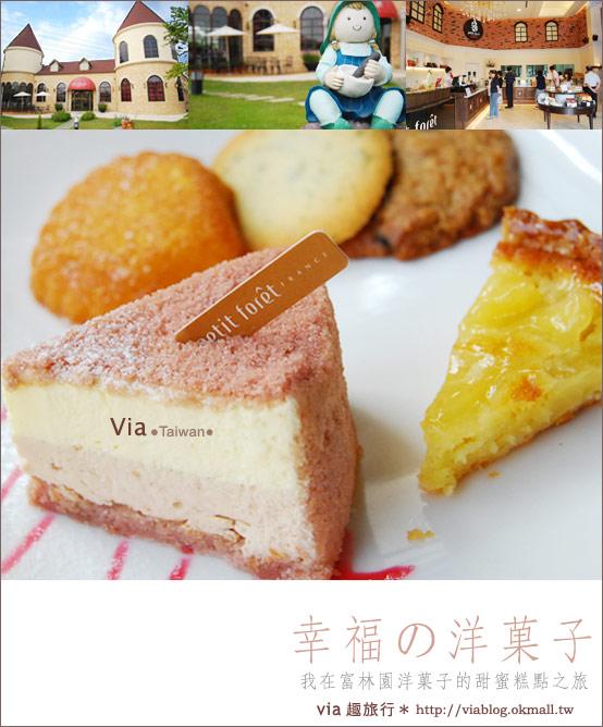 【台中】富林園洋菓子~夢幻童話建築及蛋糕的美妙結合