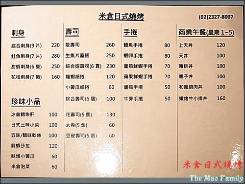 台北 米倉