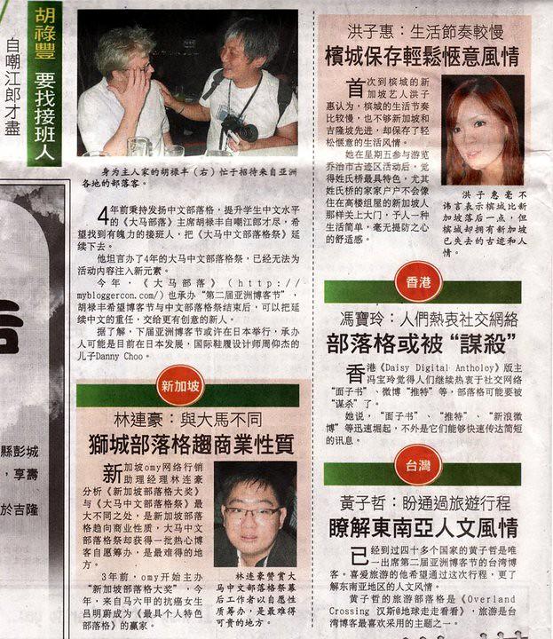 星洲日报 03.10.2010