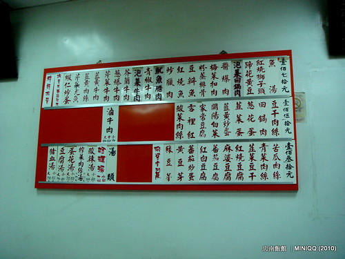 20100924 忠南飯館_02 菜單價位