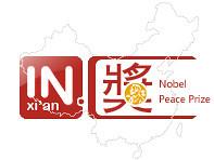 2010年诺贝尔和平奖