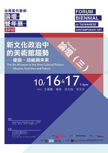 台灣當代藝術雙年展 | 論壇(三)新文化政治中的美術館趨勢:使命、功能與未來 10/16-17‧1-6pm