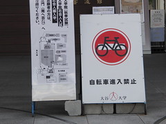 No bikes sign Otani University