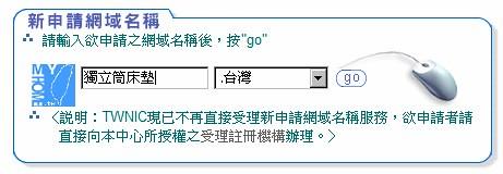 床墊也有中文網域