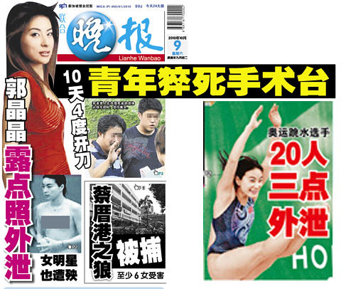 Guo Jingjing on the cover of Lianhe Wanbao, 9 and 10 Oct 2010