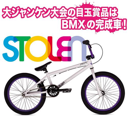 大ジャンケン大会の目玉賞品はBMXの完成車!
