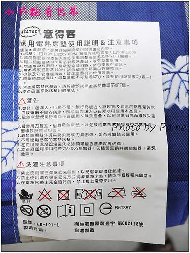 超導熱電毯 (6).JPG