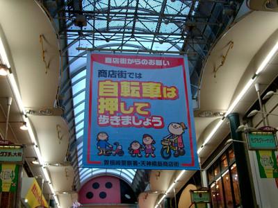 商店街では自転車は押して歩きましょう