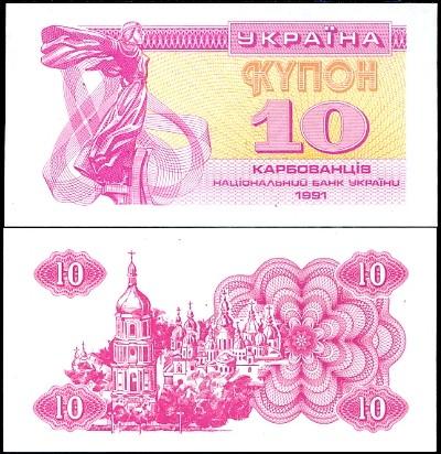 10 Karbovancov Ukrajina 1991, P84