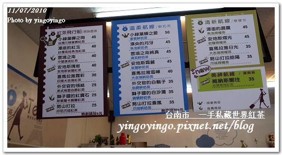 台南市_一手私藏紅茶世界990926_R0015866