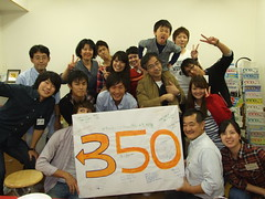 Tokyo Japan (350.org) Tags: japan tokyo 350 21301 350ppm uploadsthrough350org actionreport oct10event japan350