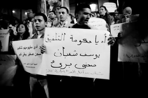 Free Youssef الحرية ليوسف شعبان