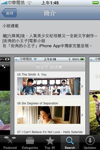 街角的小王子 App介紹頁