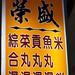 食-20100829-府城-榮盛米糕