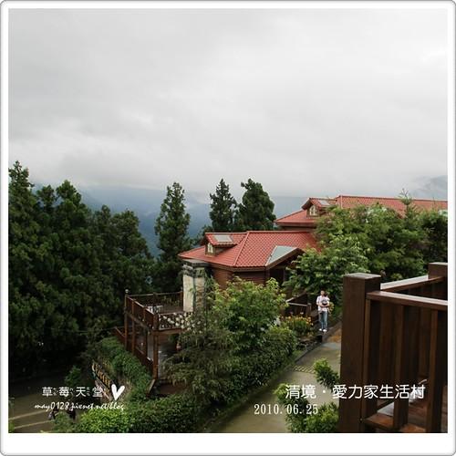 清境愛力家生活村19-2010.06.25